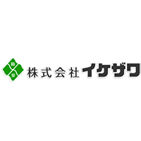 令和2年 株式会社イケザワ 新年のご挨拶